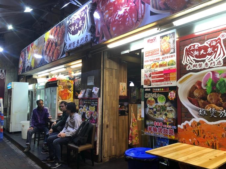 餐廳名寫着「新大眾大閘蟹專門店」。